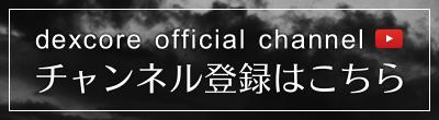 dexcore official channel