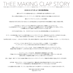 thee-making-clap-story4