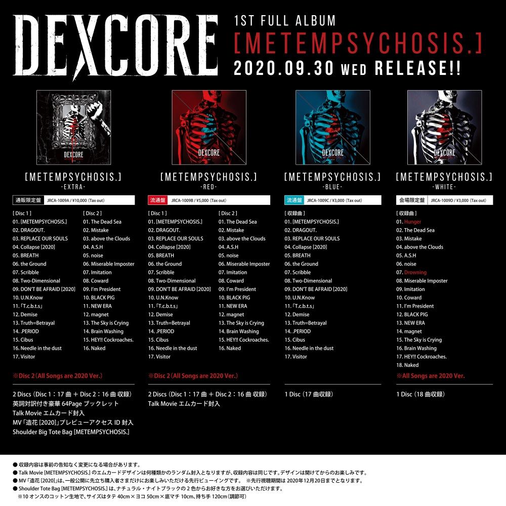 dexcore_20200930albumguide