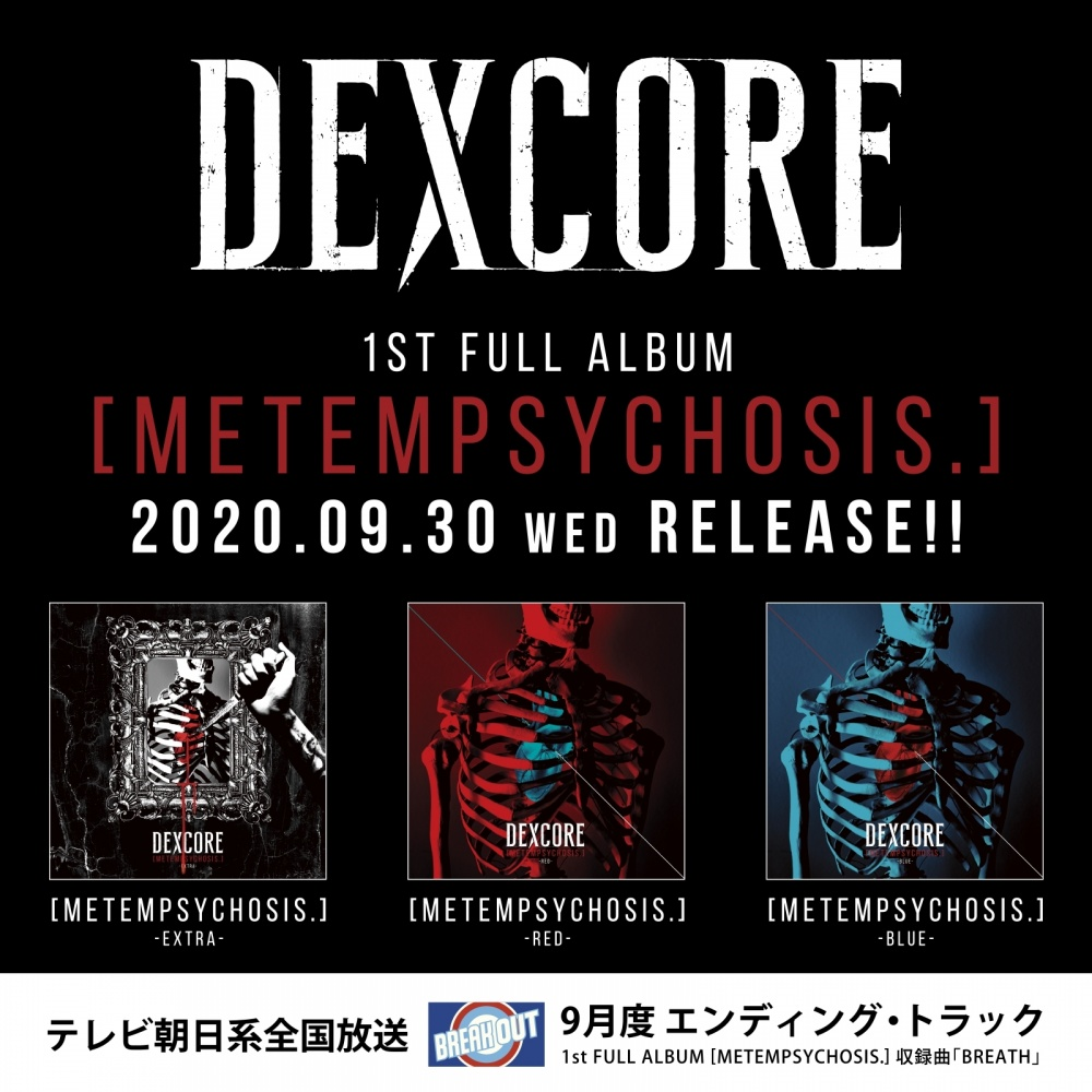 dexcore_tvasahii-breakout